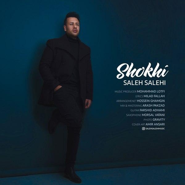 دانلود موزیک جدید شوخی از صالح صالحی
