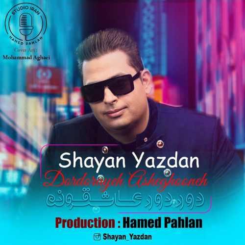دانلود موزیک جدید دوردورای عاشقونه از شایان یزدان