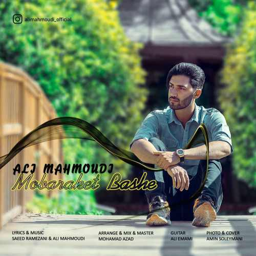 دانلود موزیک جدید مبارکت باشه از علی محمودی