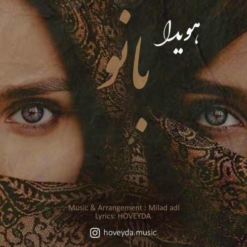 دانلود موزیک جدید بی رحم از امین حبیبی