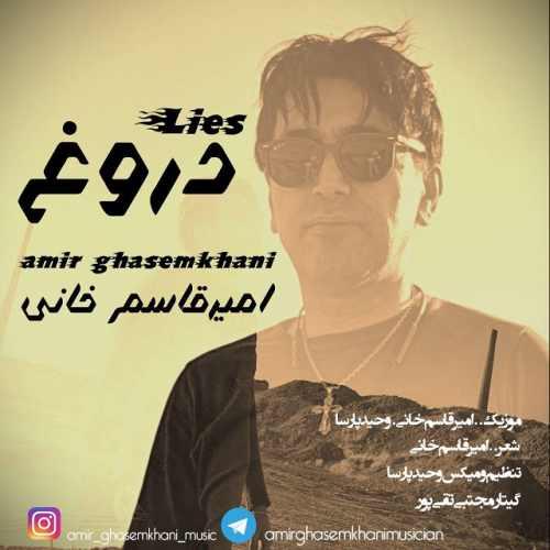 دانلود موزیک جدید دروغ از امیر قاسم خانی