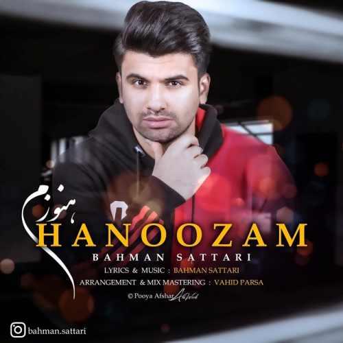 دانلود موزیک جدید هنوزم از بهمن ستاری