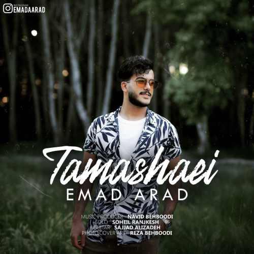دانلود موزیک جدید تماشایی از عماد آراد