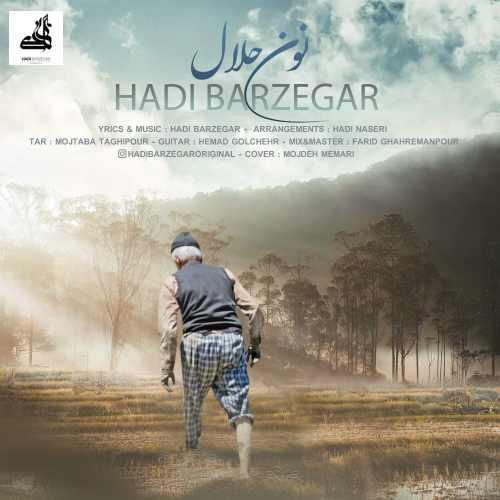 دانلود موزیک جدید نون حلال از هادی برزگر