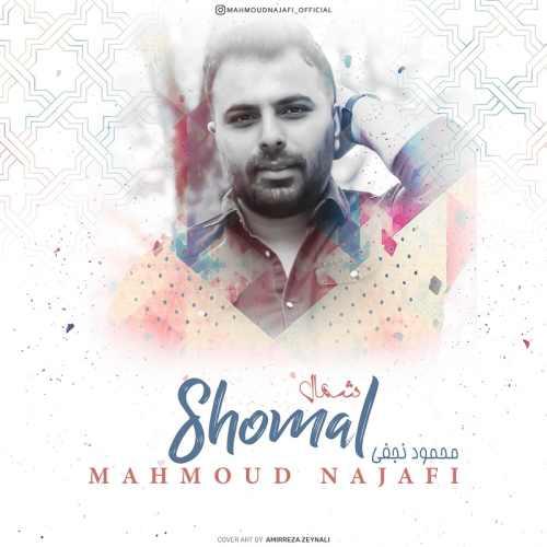 دانلود موزیک جدید شمال از محمود نجفی