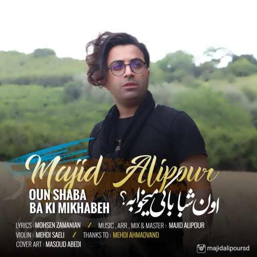 دانلود موزیک جدید اون شبا با کی میخوابه از مجید علیپور