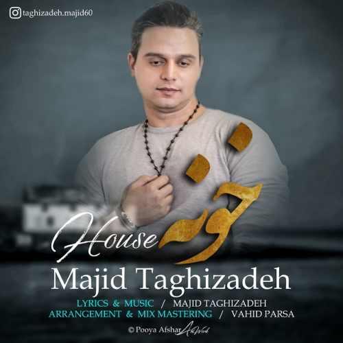 دانلود موزیک جدید خونه از مجید تقی زاده
