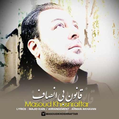 دانلود موزیک جدید قانون بی انصاف از مسعود خوش رفتار