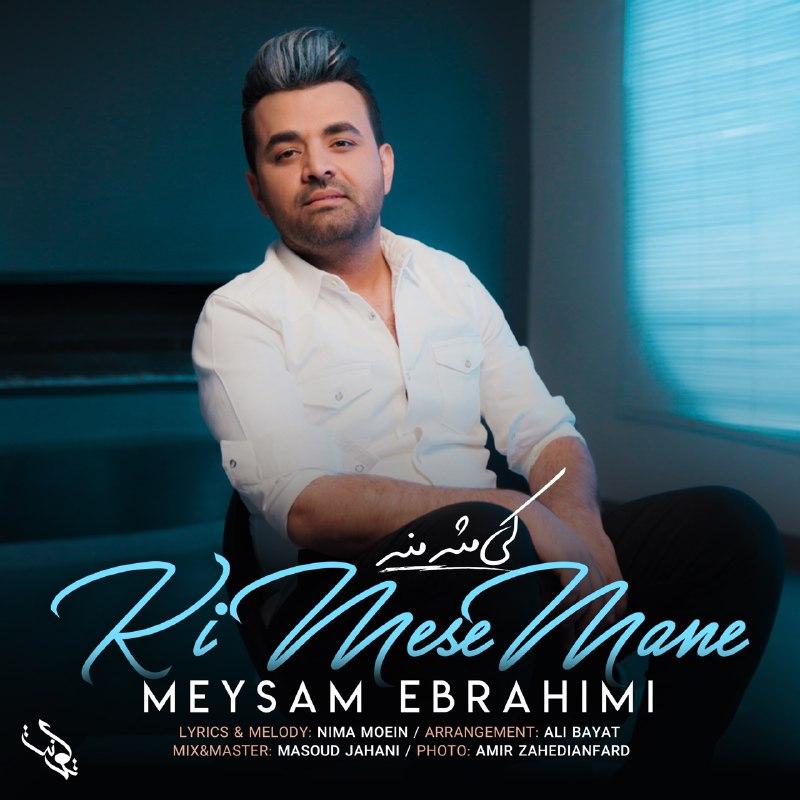 دانلود موزیک جدید کی مثه منه از میثم ابراهیمی