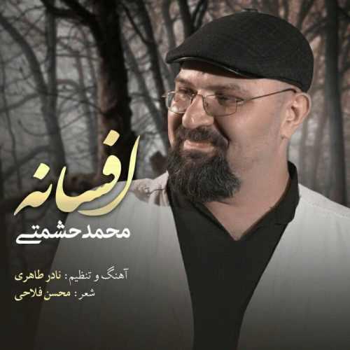 دانلود موزیک جدید افسانه از محمد حشمتی