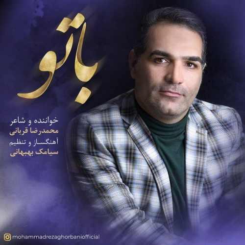 دانلود موزیک جدید با تو از محمدرضا قربانی