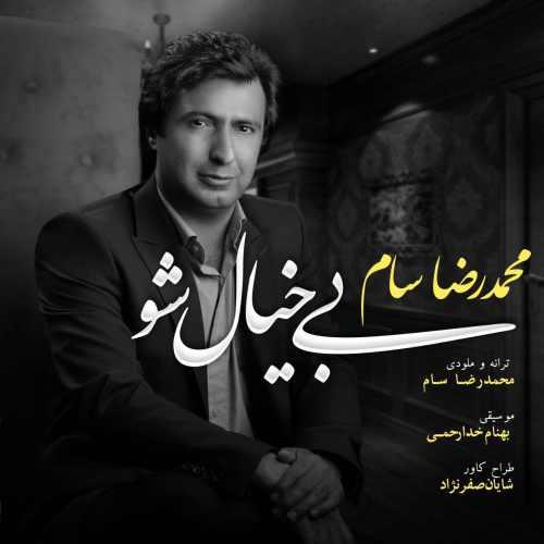 دانلود موزیک جدید بی خیال شو از محمدرضا سام