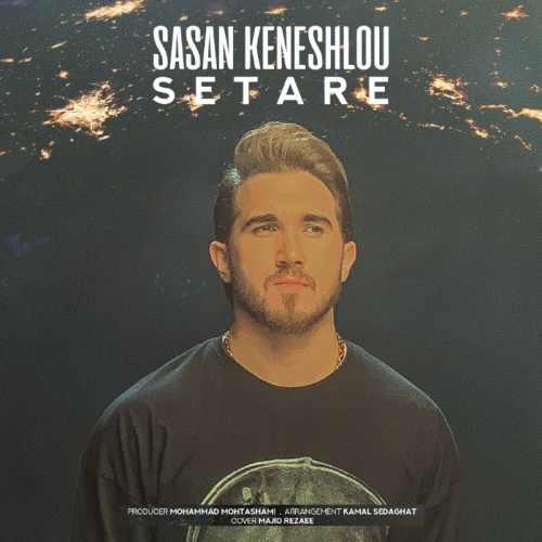 دانلود موزیک جدید ستاره از ساسان کنشلو
