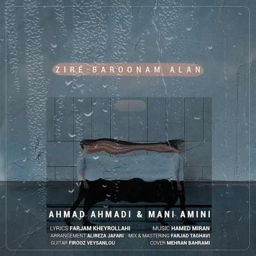 دانلود موزیک جدید زیر بارونم الان از احمد احمدی و مانی امینی