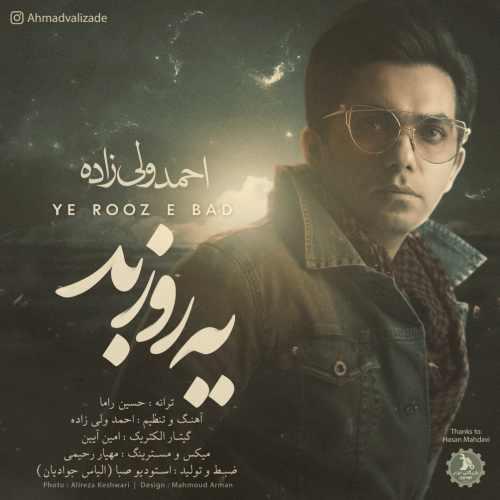دانلود موزیک جدید یه روزِ بد از احمد ولی زاده