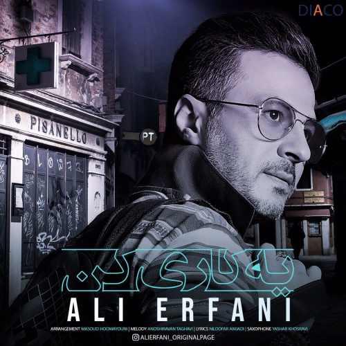دانلود موزیک جدید یه کاری کن از علی عرفانی