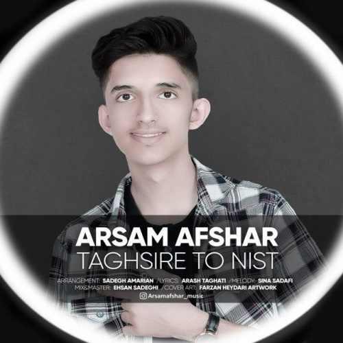 دانلود موزیک جدید تقصیر تو نیست از آرسام افشار