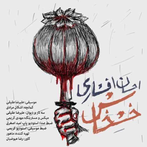 دانلود موزیک جدید خشخاش از احسان افشاری