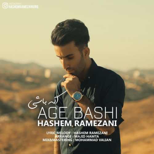 دانلود موزیک جدید اگه باشی از هاشم رمضانی