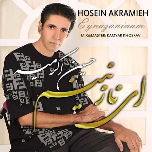 دانلود موزیک جدید ای نازنینم از حسین اکرمیه