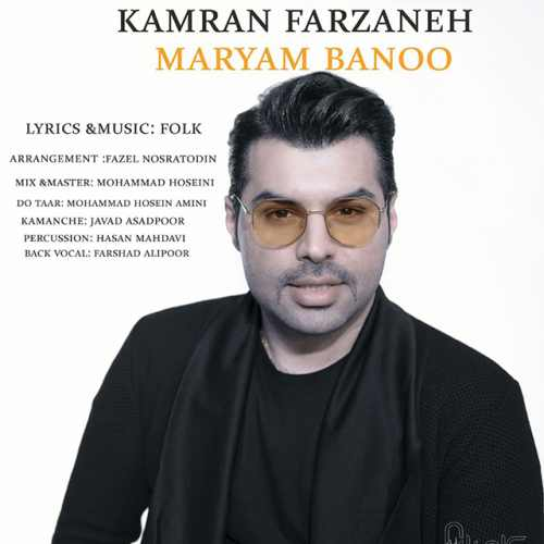 دانلود موزیک جدید مریم بانو از کامران فرزانه