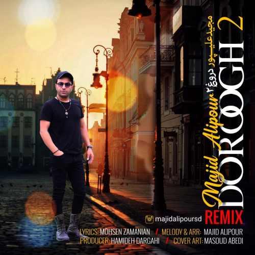 دانلود موزیک جدید دروغ ۲ (رمیکس) از مجید علیپور