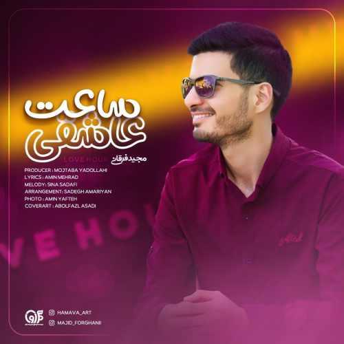دانلود موزیک جدید ساعت عاشقی از مجید فرقانی