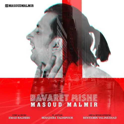 دانلود موزیک جدید باورت میشه از مسعود مالمیر