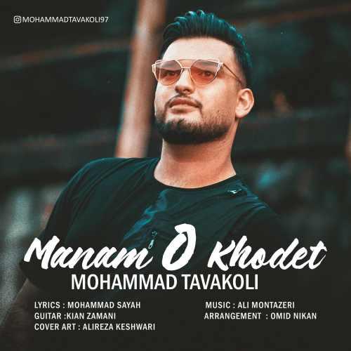 دانلود موزیک جدید منم و خودت از محمد توکلی