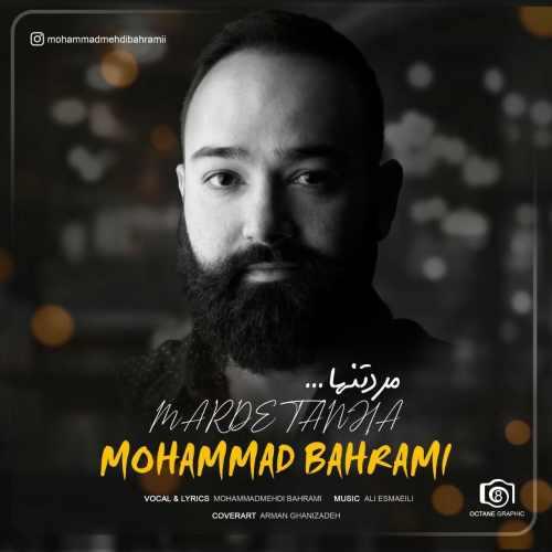 دانلود موزیک جدید مرد تنها از محمد بهرامی