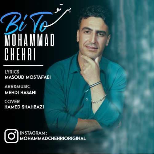دانلود موزیک جدید بی تو از محمد چهری