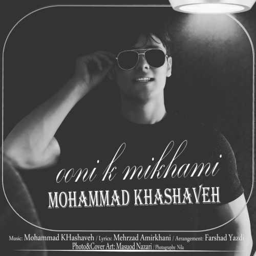 دانلود موزیک جدید اونی که میخوامی از محمد خشاوه