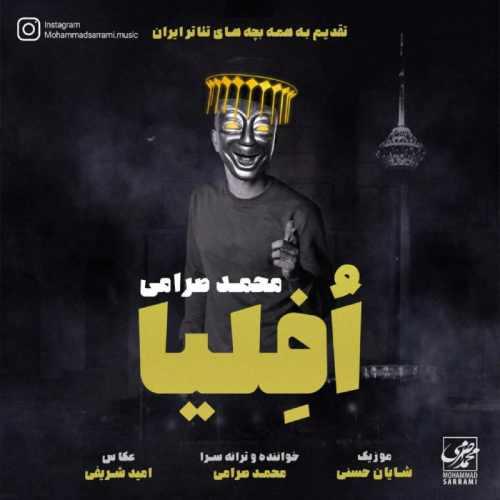 دانلود موزیک جدید افلیا از محمد صرامی