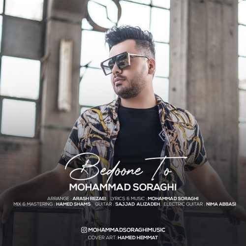 دانلود موزیک جدید بدون تو از محمد سراغی