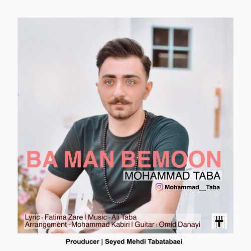 دانلود موزیک جدید با من بمون از محمد طبا
