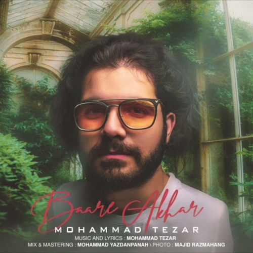 دانلود موزیک جدید بار آخر از محمد تزار