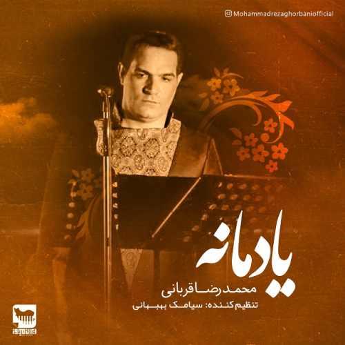 دانلود موزیک جدید یادمانه از محمدرضا قربانی