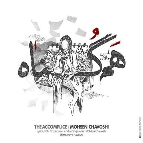 دانلود موزیک جدید همگناه از محسن چاوشی