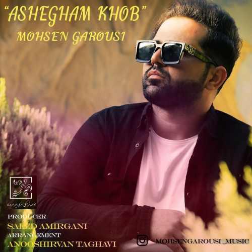 دانلود موزیک جدید عاشقم خوب از محسن گروسی
