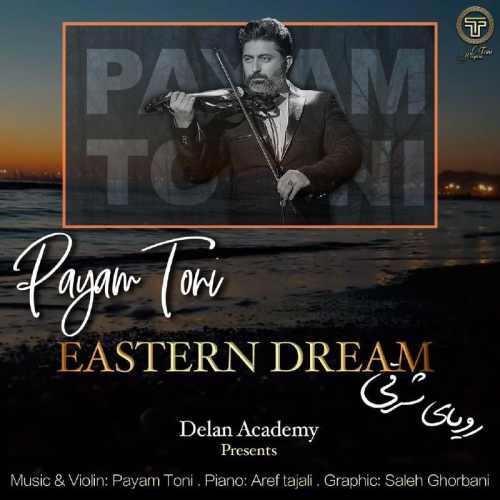 دانلود موزیک جدید رویای شرقی از