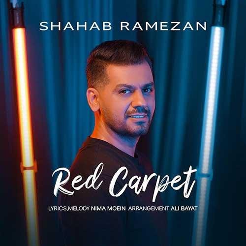دانلود موزیک جدید فرش قرمز از شهاب رمضان