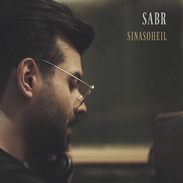 دانلود موزیک جدید صبر از سینا سهیل