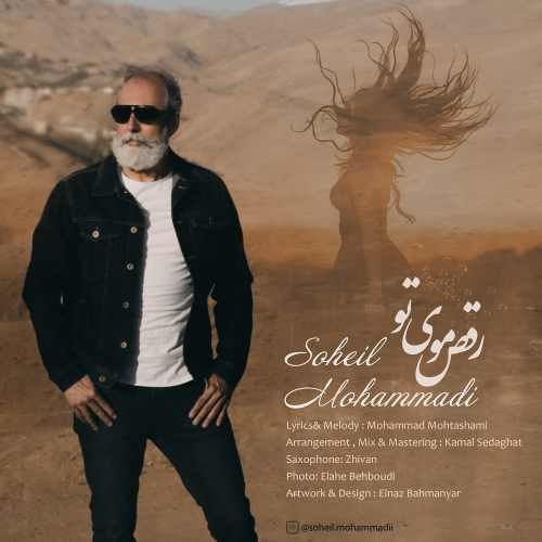 دانلود موزیک جدید رقص موی تو از سهیل محمدی