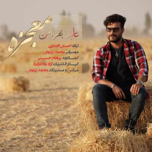 دانلود موزیک جدید معجزه از عابد بهرامن