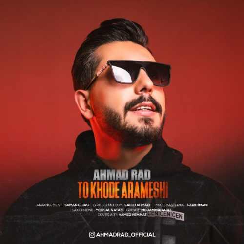 دانلود موزیک جدید تو خود آرامشی از احمد راد