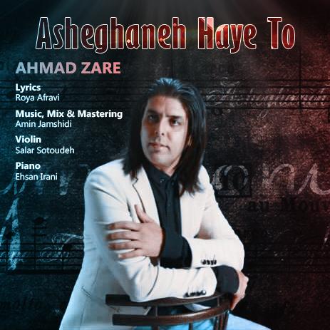 دانلود موزیک جدید عاشقانه های تو از احمد زارع