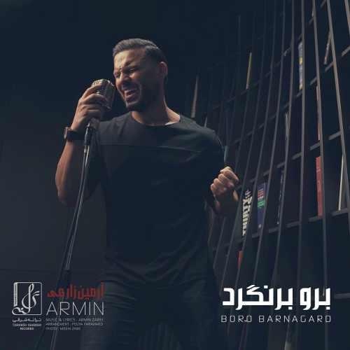 دانلود موزیک جدید برو برنگرد از آرمین