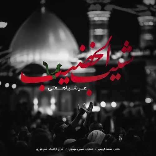 دانلود موزیک جدید شیب الخضیب از عرشیا همتی