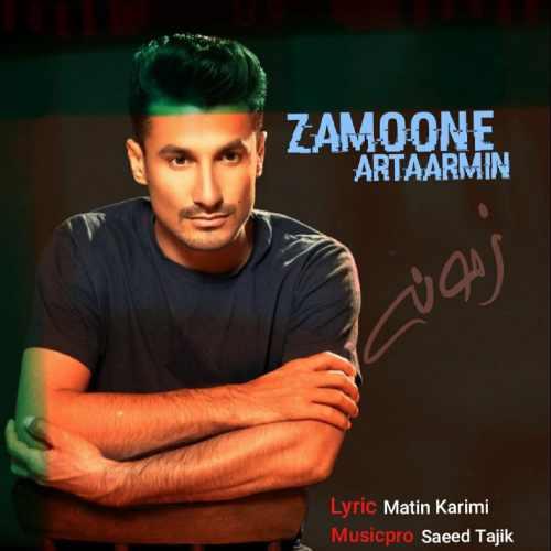 دانلود موزیک جدید زمونه از آرتا آرمین