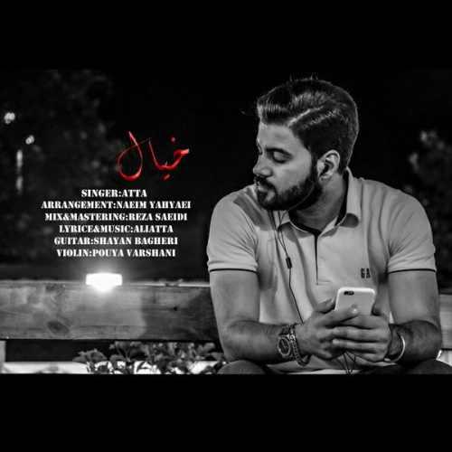 دانلود موزیک جدید خیال از عطا